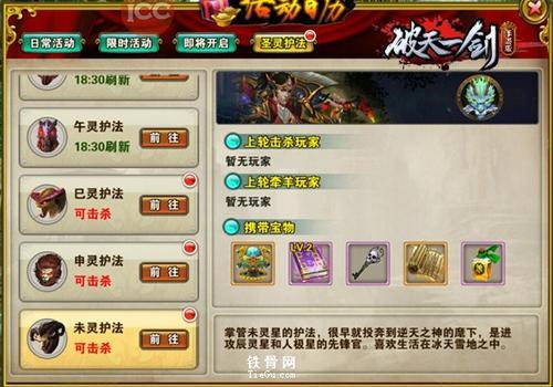 07月14日战魂服务器封停并降级账号名单新破天sf
