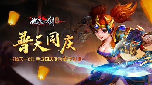 新破天一剑新服5月18开始有小RMB玩家一起玩吗破天一剑sf开服表